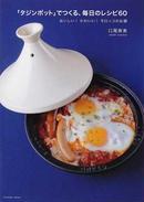 オンライン書店ビーケーワン:「タジンポット」でつくる、毎日のレシピ60 おいしい!かわいい!モロッコのお鍋