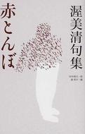 オンライン書店ビーケーワン:赤とんぼ 渥美清句集