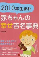 オンライン書店ビーケーワン:赤ちゃんの幸せ吉名事典 2010年生まれ