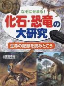 オンライン書店ビーケーワン:化石・恐竜の大研究 なぞにせまる! 生命の記録を読みとこう