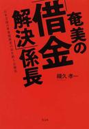 オンライン書店ビーケーワン:奄美の「借金解決」係長 日本全国の多重債務者の命を救う公務員