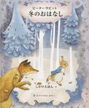 オンライン書店ビーケーワン:ピーターラビット 冬のおはなし