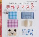 オンライン書店ビーケーワン:かんたんかわいい!手作りマスク