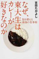 オンライン書店ビーケーワン:なぜ、東大生はカレーが好きなのか 脳を鍛える最強の食事術