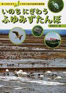 オンライン書店ビーケーワン:いのちにぎわうふゆみずたんぼ