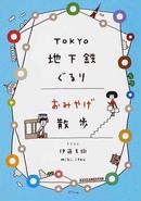 オンライン書店ビーケーワン:TOKYO地下鉄ぐるりおみやげ散歩