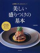 オンライン書店ビーケーワン:美しい盛りつけの基本 料理の印象ががらりと変わる!盛りつけのルールとコツ お料理上手と言われたい!