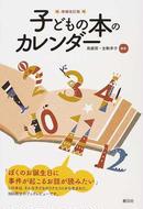 オンライン書店ビーケーワン:子どもの本のカレンダー 増補改訂版