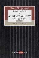 オンライン書店ビーケーワン:トム・ストッパード 1 コースト・オブ・ユートピア