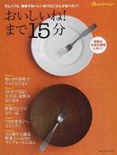 オンライン書店ビーケーワン:おいしいね!まで15分 忙しくても、簡単でおいしいおうちごはんが食べたい!