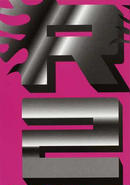 オンライン書店ビーケーワン:R2C2卒業アルバム サイボーグなのでCD付けます!