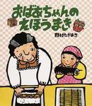 オンライン書店ビーケーワン:おばあちゃんのえほうまき