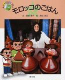 オンライン書店ビーケーワン:モロッコのごはん