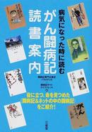 オンライン書店ビーケーワン:病気になった時に読むがん闘病記読書案内