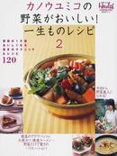 オンライン書店ビーケーワン:カノウユミコの野菜がおいしい!一生ものレシピ 2 野菜が10倍おいしくなる驚きのテクニック&レシピ120