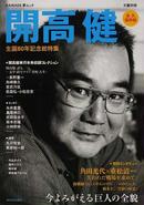 オンライン書店ビーケーワン:開高健 永久保存版 生誕80年記念総特集 今よみがえる巨人の全貌