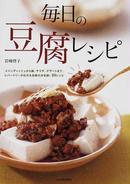 オンライン書店ビーケーワン:毎日の豆腐レシピ メインディッシュから鍋、サラダ、デザートまで。89レシピ
