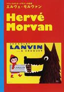 オンライン書店ビーケーワン:エルヴェ・モルヴァン