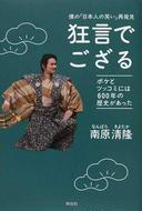 オンライン書店ビーケーワン:狂言でござる 僕の「日本人の笑い」再発見 ボケとツッコミには600年の歴史があった