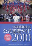 オンライン書店ビーケーワン:宝塚歌劇検定公式基礎ガイド 2010 宝塚歌劇団公認