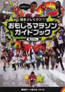 オンライン書店ビーケーワン:猫まっしぐラン!!おもしろマラソンガイドブック