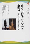 オンライン書店ビーケーワン:オリンピック・シティ東京 1940・1964