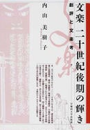 オンライン書店ビーケーワン:文楽二十世紀後期の輝き 劇評と文楽考