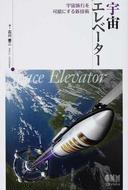 オンライン書店ビーケーワン:宇宙エレベーター 宇宙旅行を可能にする新技術