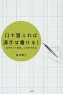 オンライン書店ビーケーワン:口で言えれば漢字は書ける! 盲学校から発信した漢字学習法
