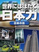 オンライン書店ビーケーワン:世界にはばたく日本力 日本の住