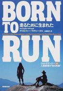 """オンライン書店ビーケーワン:BORN TO RUN走るために生まれた ウルトラランナーvs人類最強の""""走る民族"""""""
