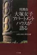 オンライン書店ビーケーワン:同潤会大塚女子アパートメントハウスが語る