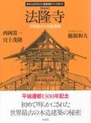 オンライン書店ビーケーワン:法隆寺 新装版 世界最古の木造建築