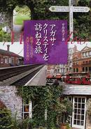 オンライン書店ビーケーワン:アガサ・クリスティを訪ねる旅 鉄道とバスで回る英国ミステリの舞台