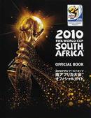 オンライン書店ビーケーワン:2010FIFAワールドカップ南アフリカ大会オフィシャルガイド