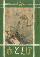 オンライン書店ビーケーワン:赤とんぼ 昭和21年7月號 複刻版