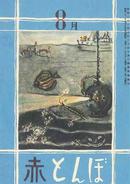 オンライン書店ビーケーワン:赤とんぼ 昭和21年8月號 複刻版