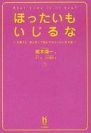 オンライン書店ビーケーワン:ほったいもいじるな 外国人に、声に出して読んでもらいたい日本語