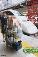 オンライン書店ビーケーワン:買わねぐていいんだ。 JR東日本で売り上げナンバー1を誇る新幹線アテンダント