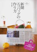 オンライン書店ビーケーワン:まさこおばちゃんの新聞エコバッグの作り方 新聞紙がおしゃれなエコバッグに!