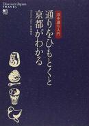 オンライン書店ビーケーワン:通りをひもとくと京都がわかる 洛中通り入門