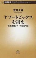 オンライン書店ビーケーワン:ヤフートピックスを狙え 史上最強メディアの活用法