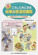 オンライン書店ビーケーワン:こうして手にする仕事と生活の調和 改訂2版 取組みのヒントと企業事例