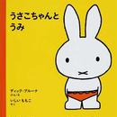 オンライン書店ビーケーワン:うさこちゃんとうみ 改版