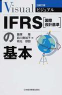 オンライン書店ビーケーワン:ビジュアルIFRS〈国際会計基準〉の基本