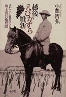 オンライン書店ビーケーワン:越後えびかずら維新 日本ワイン葡萄の父/川上善兵衛異聞