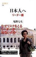 オンライン書店ビーケーワン:日本人へ リーダー篇