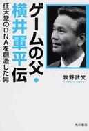 オンライン書店ビーケーワン:ゲームの父・横井軍平伝 任天堂のDNAを創造した男