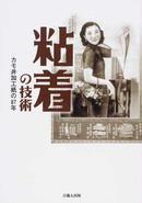 オンライン書店ビーケーワン:粘着の技術 カモ井加工紙の87年