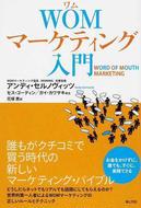 オンライン書店ビーケーワン:WOMマーケティング入門 誰もがクチコミで買う時代の新しいマーケティング・バイブル